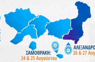 Φεστιβάλ Θρακικού Πελάγους 2019: Το πρόγραμμα εκδηλώσεων σε Σαμοθράκη, Αλεξανδρούπολη