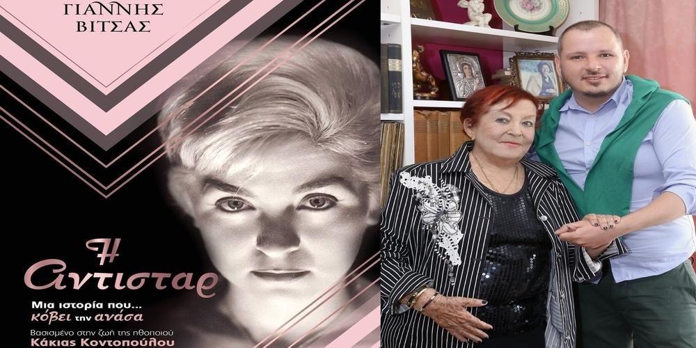 Το βιβλίο «Η αντιστάρ» του Γιάννη Βίτσα παρουσιάζεται στην Αλεξανδρούπολη