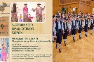 Το 3ο Σεμινάριο Θρακιώτικων χορών ΜΠΟΣΝΟΧΩΡΙ-ΓΚΑΓΚΑΒΟΥΖΗΔΕΣ διοργανώνει ο Σύλλογος Θρακιωτών Αμβούργου και Περιχώρων (ΒΙΝΤΕΟ)