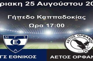 Ο Εθνικός Αλεξανδρούπολης υποδέχεται σήμερα τον Αετό Ορφανού για το Κύπελλο Ελλάδος