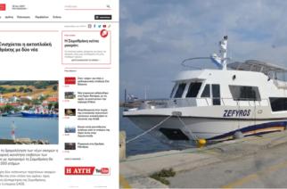 """Η αποθέωση της """"Αυγής"""" στην… SAOS Ferries επί Κυβέρνησης ΣΥΡΙΖΑ"""