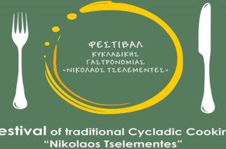 """Οι θρακιώτικες γεύσεις στο 13ο Φεστιβάλ Κυκλαδικής Γαστρονομίας """"Νικόλαος Τσελεμεντές"""""""