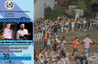 """Έρχεται την Παρασκευή η χοροεσπερίδα της """"Δόξας"""" Ελληνοχωρίου"""