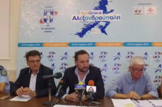 ΒΙΝΤΕΟ: Η συνέντευξη Τύπου για το αθλητικό γεγονός της χρονιάς, το RUN GREECE Αλεξανδρούπολης