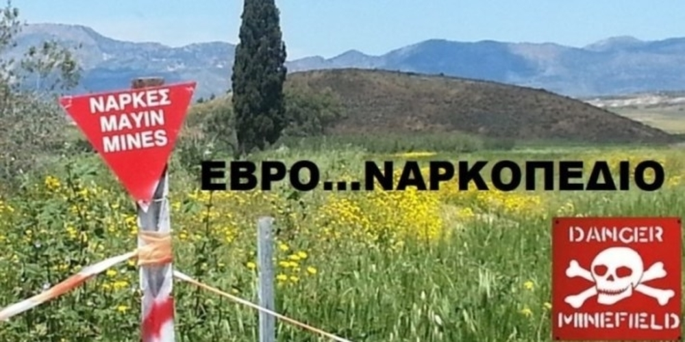 ΕΒΡΟ…ΝΑΡΚΟΠΕΔΙΟ: Οι… σκιώδεις δημοτικές αρχές Λαμπάκη, Μιχαηλίδη και τα… σηκωμένα μανίκια του Ρωμύλου