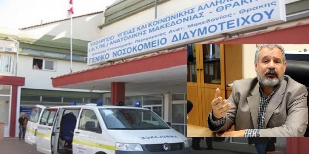 Τί ισχύει τελικά; Ο Διοικητής του ΠΓΝ Αλεξανδρούπολης υπογράφει ανακοίνωση ως Διοικητής του… αυτόνομου (;) Νοσοκομείου Διδυμοτείχου