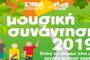 Μουσική Συνάντηση 2019 απ' τον Σύλλογο Μουσικών Αλεξανδρούπολης
