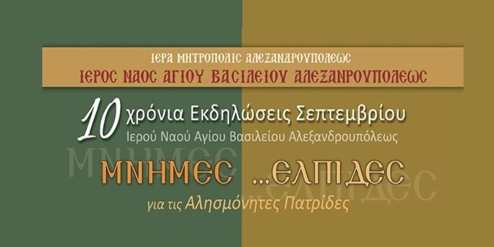 Αλεξανδρούπολη: Εκδήλωση Παράδοσης, Μουσικής και Χορού από τον Ιερό Ναό Αγίου Βασιλείου