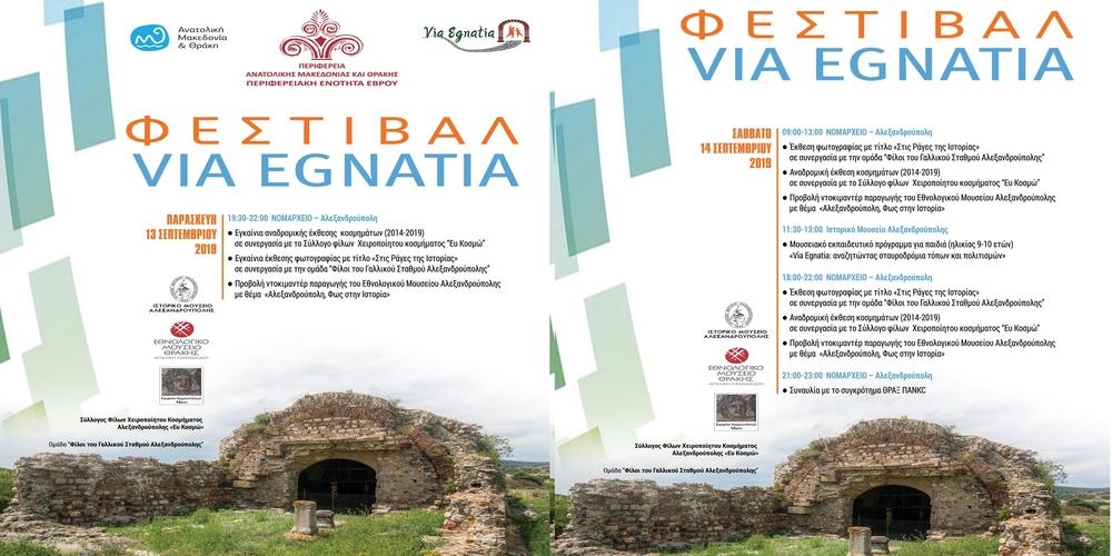 Ξεκινάει το 5ο Φεστιβάλ Via Egnatia στην Περιφερειακή Ενότητα Έβρου