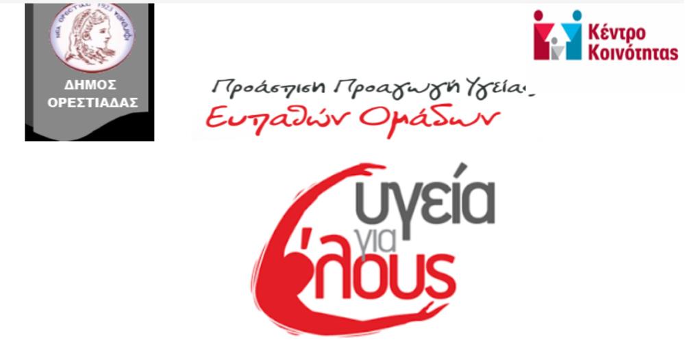 Ιατρική παρέμβαση στο Δήμο Ορεστιάδας