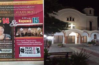 """Αλεξανδρούπολη: Συνεχίζονται το Σαββατοκύριακο οι εκδηλώσεις """"ΜΝΗΜΕΣ …ΕΛΠΙΔΕΣ"""" στον Ιερό Ναό Αγίου Βασιλείου"""