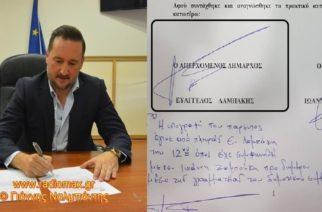 """Αλεξανδρούπολη: Η υπογραφή-ντοκουμέντο του Β.Λαμπάκη ως """"Απερχόμενος δήμαρχος"""" και η εξήγηση της καθυστερημένης προσέλευσης του"""