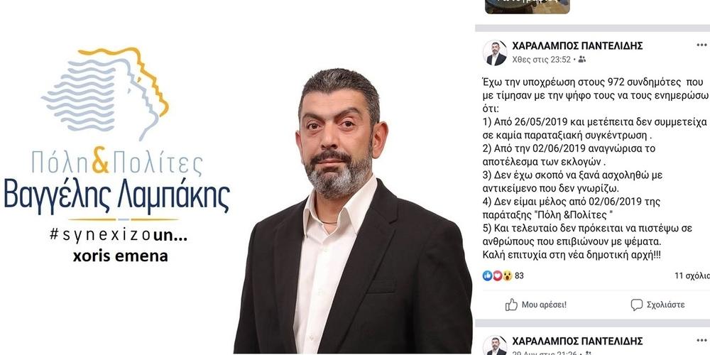 Άρχισαν οι αποχωρήσεις στην παράταξη του πρώην δημάρχου Βαγγέλη Λαμπάκη – Έφυγε ο Χ.Παντελίδης
