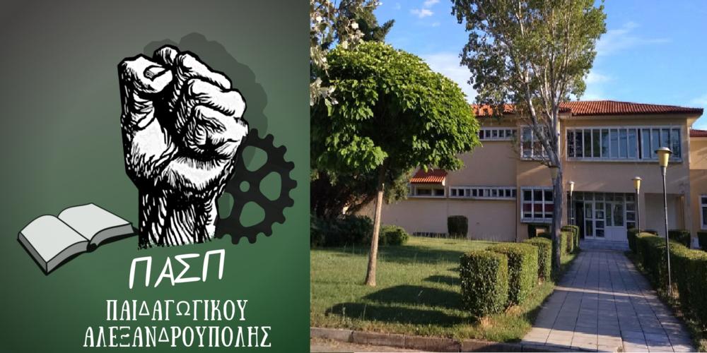 Ανασύσταση ΠΑΣΠ Παιδαγωγικού Αλεξανδρούπολης