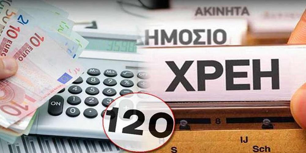 120 δόσεις: Δόθηκε παράταση για εφορία και ασφαλιστικά ταμεία – Δείτε μέχρι πότε