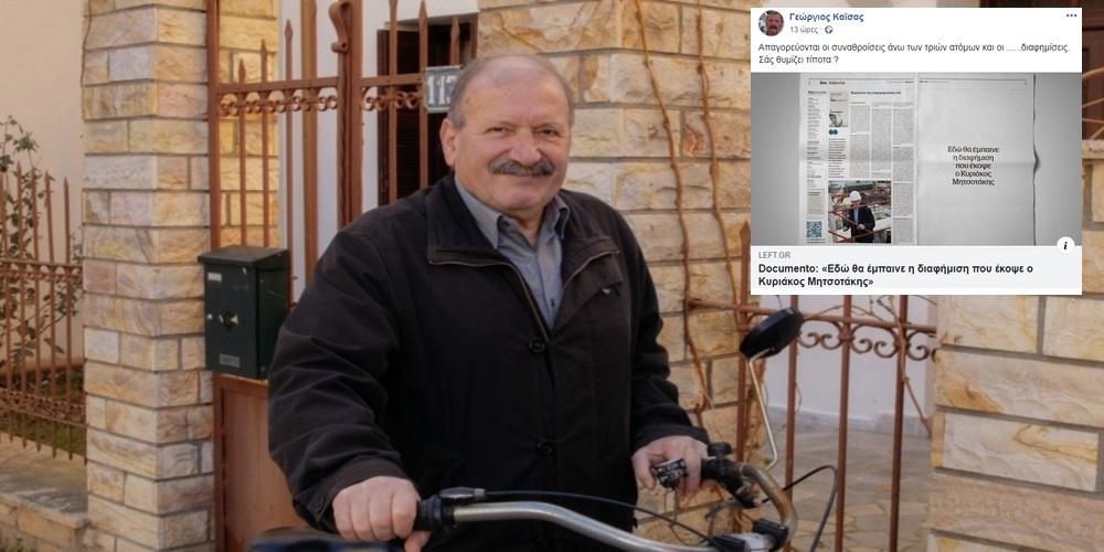 Ο Γιώργος Καίσας, οι κρατικές διαφημίσεις, το Documento και το… Evros-news.gr