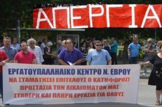 Εργατοϋπαλληλικό Κέντρο Έβρου: Αποφάσισε 24ωρη απεργία 2 Οκτωβρίου – Καλεί τους πάντες να πάρουν μέρος