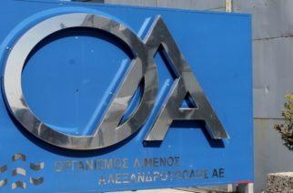 Δίδυμο στην διοίκηση του ΟΛΑ σκέφτεται η Κυβέρνηση – Οι υποψήφιοι – Καπετανίδης για το Νοσοκομείο Διδυμοτείχου