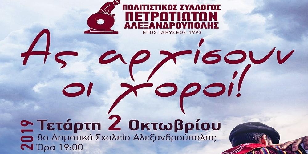 Πολιτιστικός Σύλλογος ΠΕΤΡΩΤΙΩΤΩΝ Αλεξανδρούπολης: Πιστός 26 χρόνια στην αυθεντική παράδοση