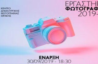 Εργαστήρια Φωτογραφίας από το Κέντρο Δημιουργικής Φωτογραφίας Θράκης