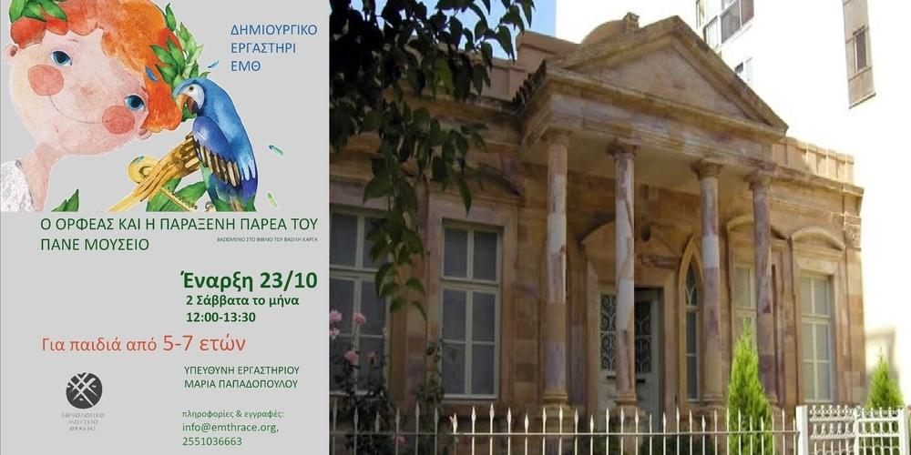 Ο Ορφέας και η παράξενη παρέα του πάνε… Εθνολογικό Μουσείο Θράκης