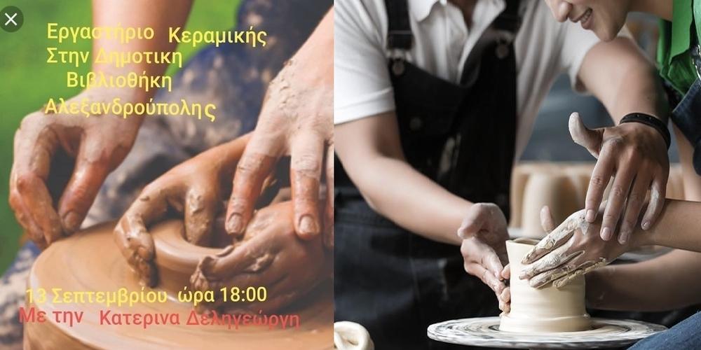 Αλεξανδρούπολη: Ανοικτό Εργαστήρι Κεραμικής στην αυλή της Δημοτικής Βιβλιοθήκης