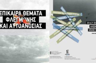 Επιστημονική εκδήλωση με θέμα «Επίκαιρα Θέματα Φλεγμονής και Αυτοανοσίας» στην Αλεξανδρούπολη