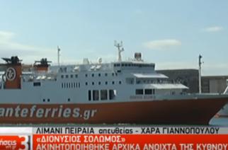 """Σαμοθράκη: Βλάβη στο δεύτερο πλοίο της """"ZANTE FERRIES"""" – Κανένα θέμα αντικατάστασης με το """"Αδαμάντιος Κοραής"""""""