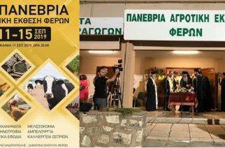 Ανοίγει τις πύλες της η 24η Πανέβρια Αγροτική Έκθεση Φερών με τα εγκαίνια 11 Σεπτεμβρίου