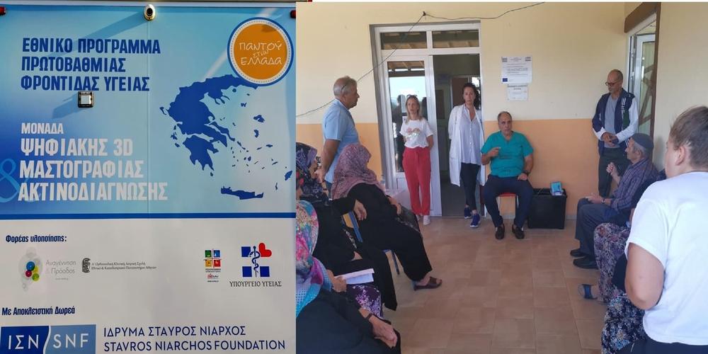 """Δωρεάν εξετάσεις απ' την κινητή ιατρική μονάδα του Ιδρύματος """"Σταύρος Νιάρχος"""" στα ορεινά χωριά του Σουφλίου (φωτορεπορτάζ)"""