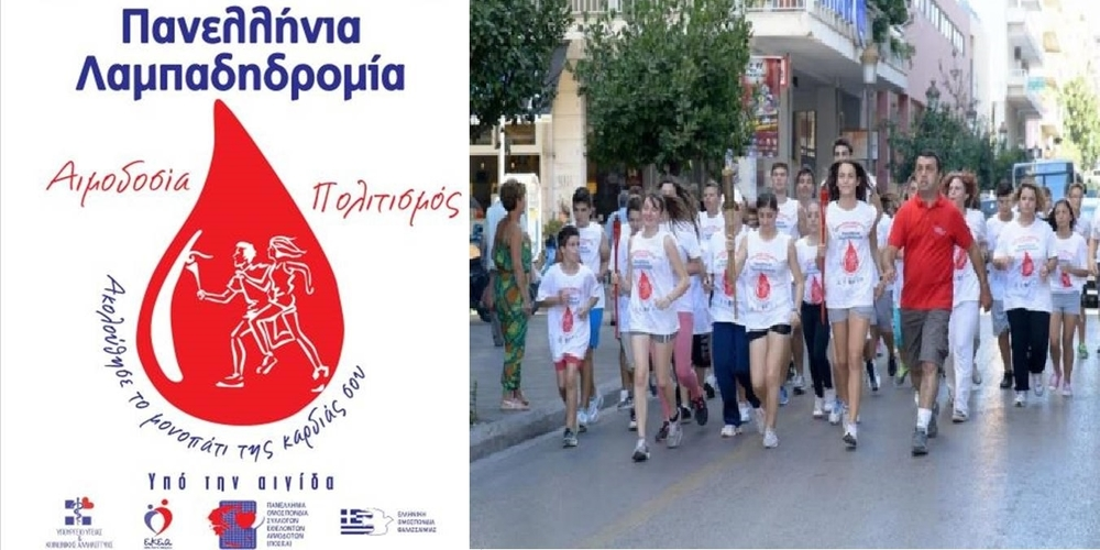 Αλεξανδρούπολη: Πρόσκληση συνεργασίας και συμμετοχής στην 17ηΠανελλήνια ΛαμπαδηδρομίαΕθελοντών Αιμοδοτών