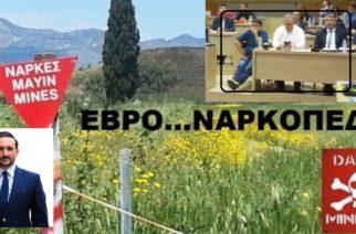 """ΕΒΡΟ…ΝΑΡΚΟΠΕΔΙΟ: Το καβαλιώτικο """"καπέλωμα"""" στον… χουβαρντά Τοψίδη, ο… αγριεμένος Ρωμύλος και το επικοινωνιακό έλειμμα Ζαμπούκη"""
