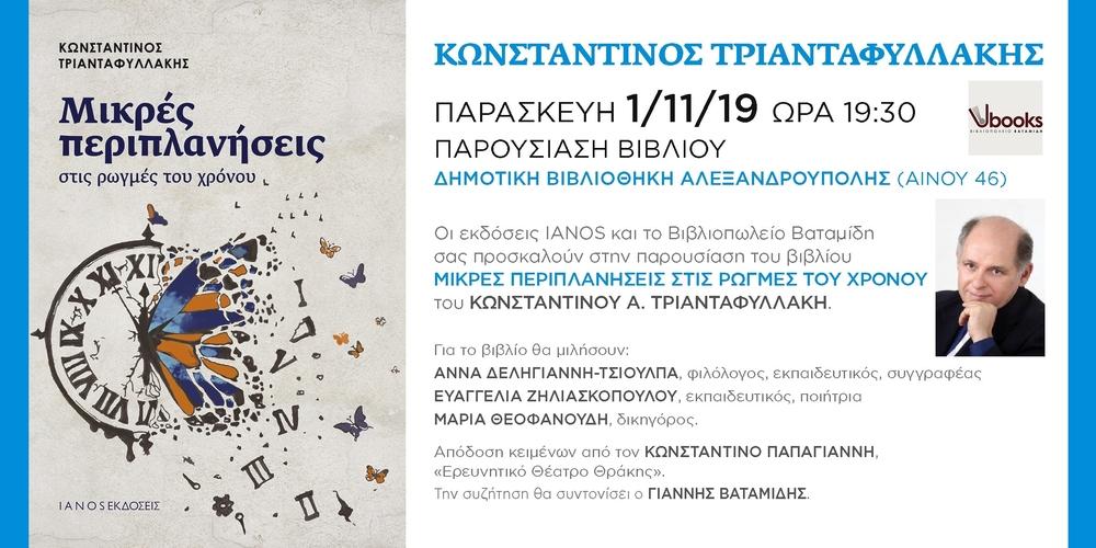 Ο Κώστας Τριανταφυλλάκης παρουσιάζει τις «ΜΙΚΡΕΣ ΠΕΡΙΠΛΑΝΗΣΕΙΣ στις ρωγμές του χρόνου» στην Αλεξανδρούπολη