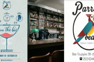 Parrot's Beak-Διδυμότειχο: Γιορτάζει τα δύο του χρόνια με βραβευμένα bars από 3 διαφορετικές πόλεις!!!