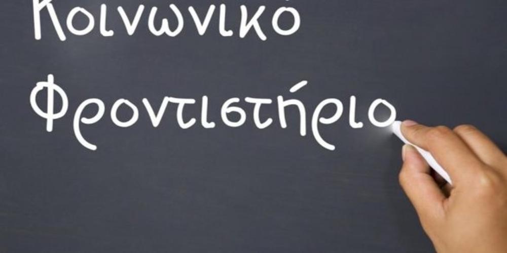 Φέρες: Έκκληση για στήριξη του Κοινωνικού Φροντιστηρίου με καθηγητές