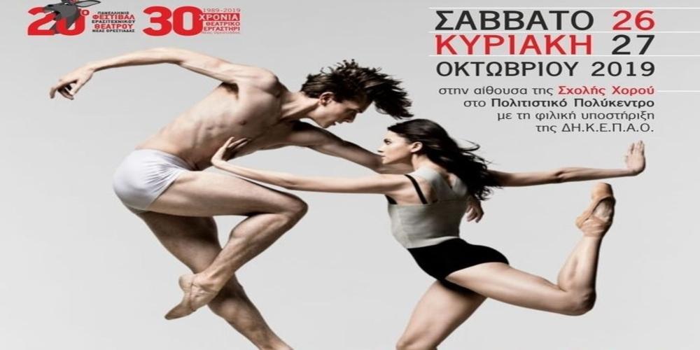 """Διήμερο Εργαστήρι Χορού στην Ορεστιάδα από τον """"Διόνυσο"""""""