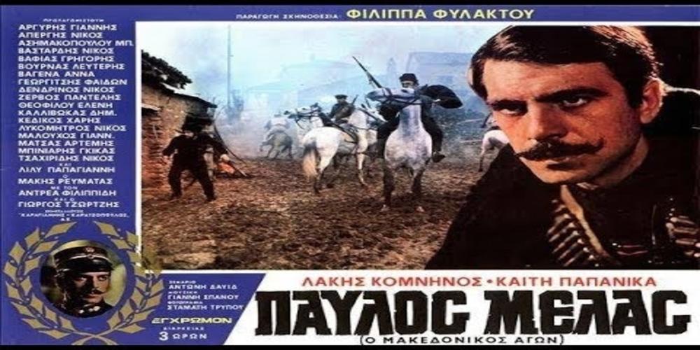 Παύλος Μελάς: Δείτε στο Evros-news.gr ΤΩΡΑ την ταινία για τον ήρωα του Μακεδονικού Αγώνα που σκοτώθηκε σαν σήμερα