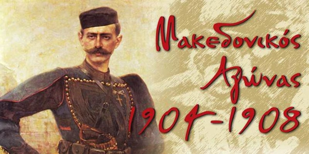 Το πρόγραμμα εορτασμού του Μακεδονικού Αγώνα στην Περιφέρεια ΑΜ-Θ – Τον ΣΥΡΙΖΑ τον ρώτησαν;