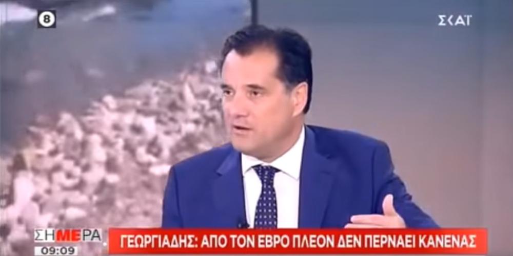 """Άδωνις Γεωργιάδης εκτός τόπου και χρόνου: """"Στον Έβρο δεν περνάει πλέον κανένας λαθρομετανάστης""""!!! (ΒΙΝΤΕΟ)"""