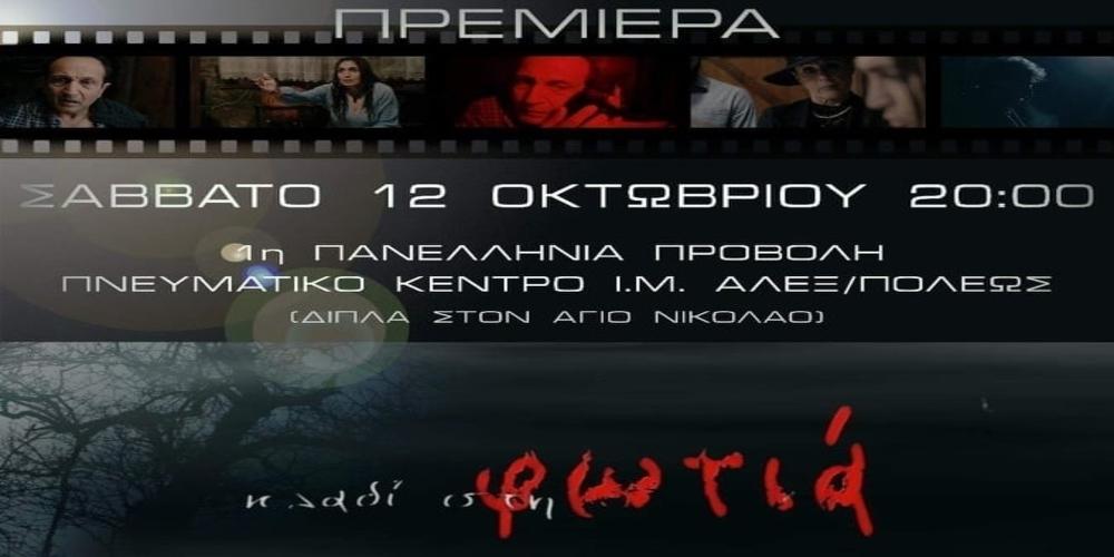 Αλεξανδρούπολη: Πρεμιέρα απόψε της κινηματογραφικής ταινίας: «Κλαδί στην Φωτιά»