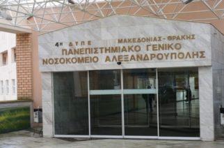 Μέσα στην εβδομάδα αποφασίζονται οι Διοικητές στα Νοσοκομεία Αλεξανδρούπολης και Διδυμοτείχου