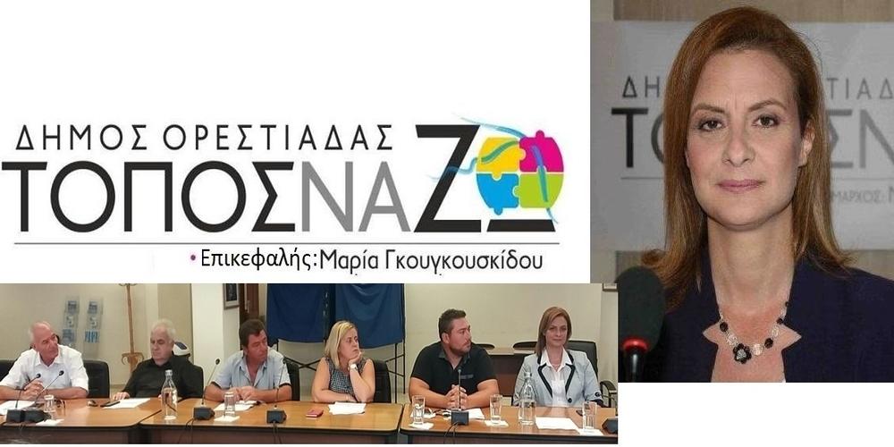 Γκουγκουσκίδου προς δήμαρχο Μαυρίδη: Να κρατήσουμε το ΙΚΑ στην Ορεστιάδα