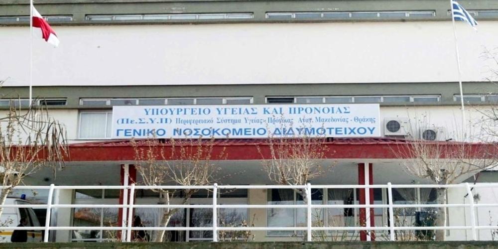 Νοσοκομείο Διδυμοτείχου: Συγχαρητήρια στο προσωπικό για την αντιμετώπιση των 13 τραυματιών του Σαββάτου