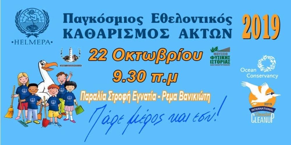 """Ο δήμος Αλεξανδρούπολης συμμετέχει αύριο 22 Οκτωβρίου στην δράση """"Παγκόσμιος Εθελοντικός Καθαρισμός Ακτών"""""""