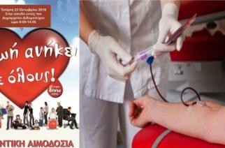 Διδυμότειχο: Εθελοντική αιμοδοσία και δειγματοληψία μυελού των οστών