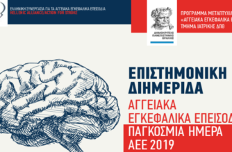 Αλεξανδρούπολη: Εκδήλωση για την Παγκόσμια Ημέρα Αγγειακών Εγκεφαλικών Επεισοδίων
