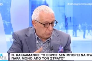 """ΝικήταςΚακλαμάνης: """"Ο Έβρος δεν μπορεί να φυλάσσεται παρά μόνο από τον στρατό…"""""""