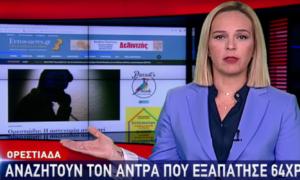 ΒΙΝΤΕΟ: Η αναζήτηση του απατεώνα στην Ορεστιάδα, μέσω του Evros-news.gr στο Δελτίο Ειδήσεων του STAR