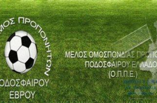 """Σύνδεσμος Προπονητών Έβρου: """"Οι προπονητές ποδοσφαίρου να προασπίσουν το άθλημα"""""""