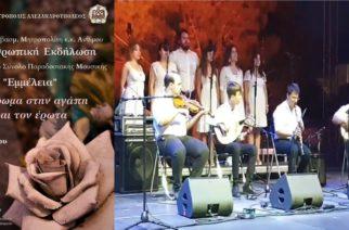 """Φιλανθρωπική εκδήλωση από το σύνολο παραδοσιακής μουσικής """"Εμμέλεια"""" στην Αλεξανδρούπολη"""